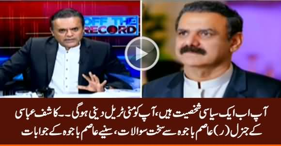 You Should Give Your Money Trail - Kashif Abbasi Asks Tough Questions From Asim Saleem Bajwa