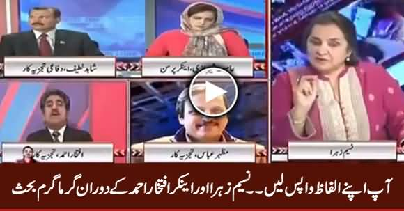 You Should Withdraw Your Words - Heated Debate Between Nasim Zehra & Iftikhar Ahmad