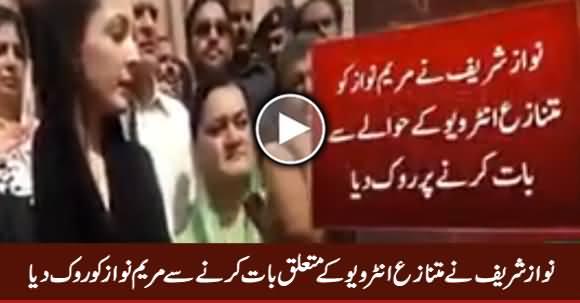 You Shouldn't Speak - Nawaz Sharif Tells Maryam Not to Speak to Media