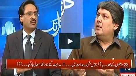 You Take the Guarrantee of Musharraf's Security and We Remove All the Security - Fawad to Javed Chaudhary
