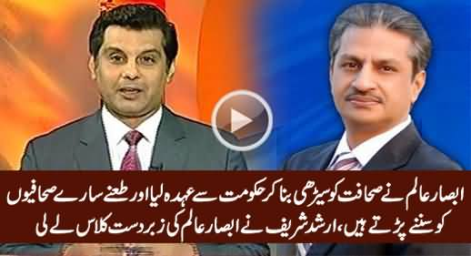 You Used Journalism To Get Govt Post - Arshad Sharif Takes Class of Absar Alam