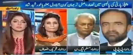 You Want To Support Govt? Qamar Zaman Kaira Gets Angry on Ayesha Ehtasham