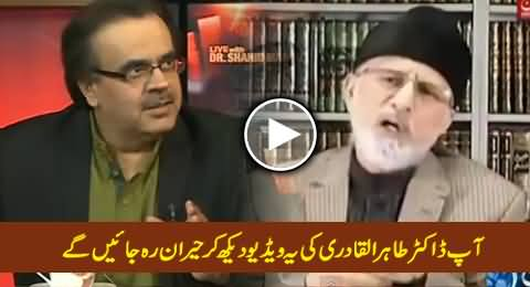You Will Be Astonished After Watching This Video of Dr. Tahir-ul-Qadri