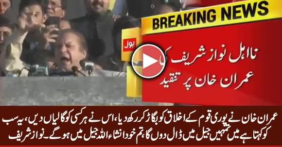 You Will Be In Jail Inshallah - Nawaz Sharif Badly Cursing Imran Khan