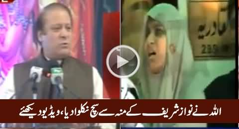 You Will Be Shocked After Watching This Video of Nawaz Sharif