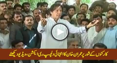 You Will Not Be Able To Control Your Laugh After Watching Imran Khan's Funny Reaction