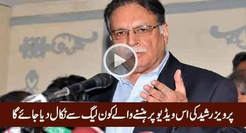 You Will Not Be Able to Control Your Laugh After Watching This Video of Pervez Rasheed