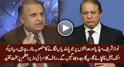 You Will Run to Jaddah or You Will Be in Jail If You Try to Control Media & Judiciary - Rauf Klasra To PM