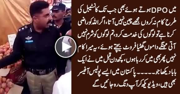 You Won't Believe That This is Pakistani Police Officer (DPO), Must Watch