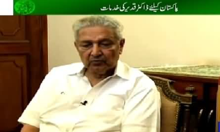 Youm-e-Takbeer (Services of Dr. Abdul Qadeer Khan For Pakistan) - 28th May 2015