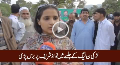 Young Girl Bashing Nawaz Sharif in PMLN Jalsa Kotli Sattian