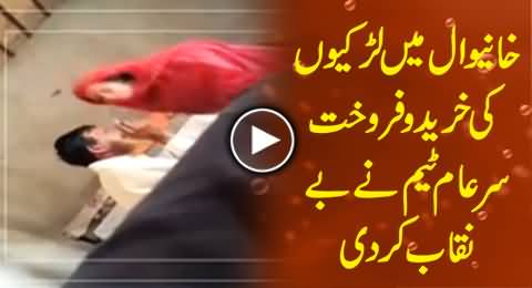 Young Girls Are Being Sold in Rahim Yar Khan, Sar e Aam Team Exposed the Network