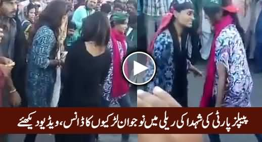Young Girls Dancing in PPP's Salam Shuhda Rally, Exclusive Video