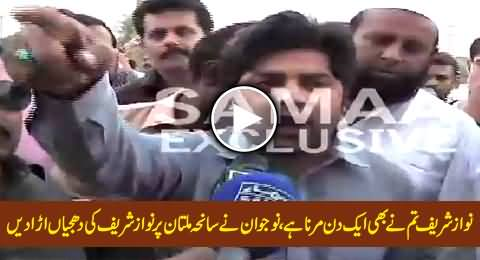 Young Guy From Multan Blasts Nawaz Sharif and Declares Him Responsible For Multan Incident