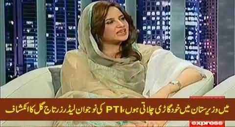 Young PTI Leader Zartaj Gul Reveals That She Herself Drives Her Car in Waziristan