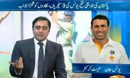 Younis Khan Special Talk with Geo News on His Wonderful Performance Along with Whole Team
