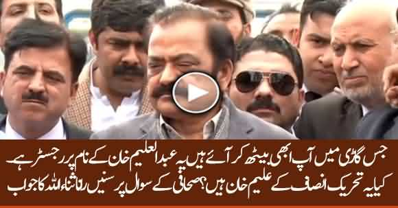Your Car Is Registered On Abdul Aleem Khan Name, Where Did You Buy It? Listen Rana Sanaullah Answer