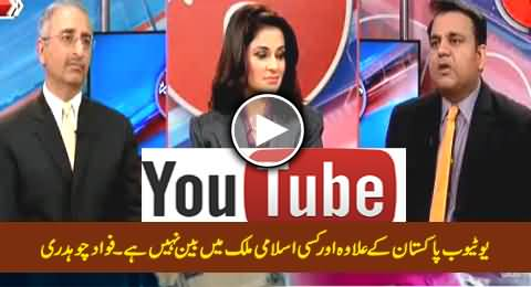 Youtube Is Not Banned in Any Islamic Country Except Pakistan - Fawad Chaudhry