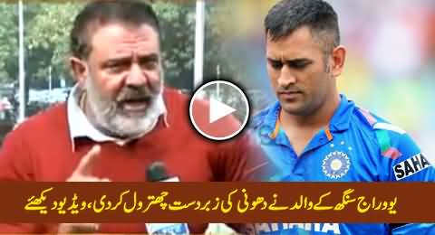 Yuvraj Singh's Father Blasts on MS Dhoni and Blames Him for Yuvraj's Exit