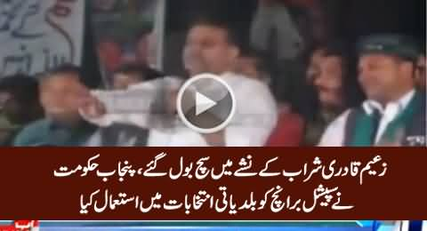 Zaeem Qadri Admits in Drunk Condition That Punjab Govt Used Special Branch in LB Elections