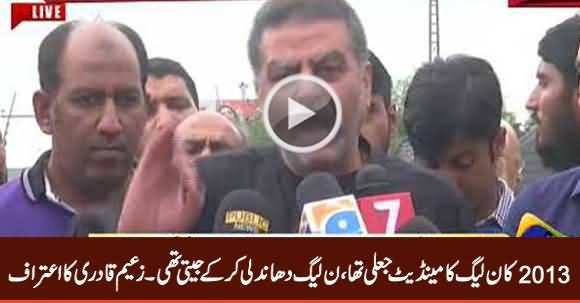 Zaeem Qadri Admits That PMLN Did Rigging in 2013 Election