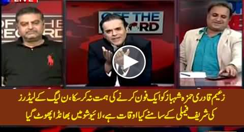 Zaeem Qadri Couldn't Dare to Call Hamza Shahbaz, This is His Worth In Front of Sharif Family