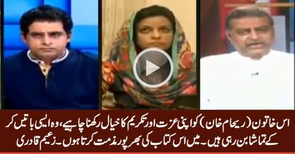 Zaeem Qadri Openly Condemns Reham Khan And Her Book