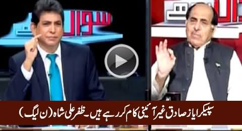 Zafar Ali Shah Criticizing His Own Party's Speaker Ayaz Sadiq For Not Accepting Resignations