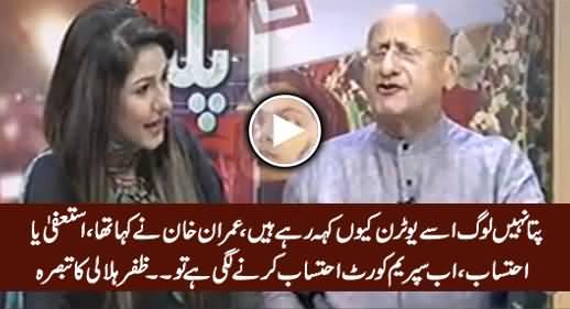 Zafar Hilaly's Reply To Those Who Say Imran Khan's Decision Is A U-Turn
