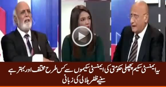 Zafar Hilaly Tells How This Amnesty Scheme Is Different & Better From Previous Schemes