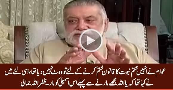 Zafarullah Jamali Bashing Assemblies & Parliamentarians on Khatam e Nabuwat Issue