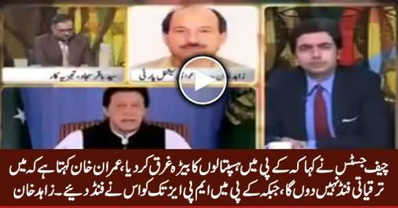 Zahid Khan Criticizing Prime Minister Imran Khan's Speech