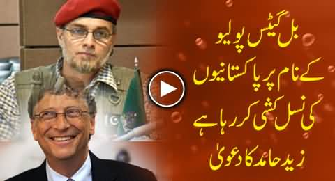 Zaid Hamid Claims That Bill Gates is Killing Pakistanis Through Polio Vaccine