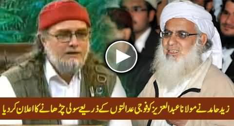 Zaid Hamid Declares Maulana Abdul Aziz Kharji and Wajab ul Qatal