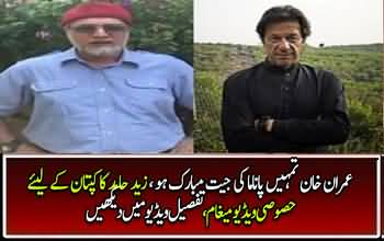 Zaid Hamid Exclusive Message For Imran Khan