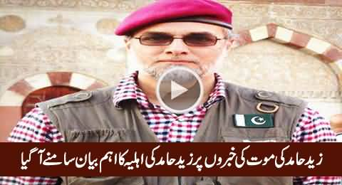 Zaid Hamid's Wife Response on the Rumours of Zaid Hamid Death in Saudi Arabia
