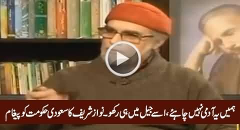 Zaid Hamid Telling What Nawaz Sharif & Ishaq Dar Said To Saudi King Against Him
