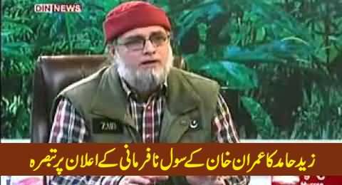 Zaid Hamid Views on Imran Khan's Call of Civil Disobedience Movement