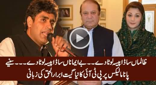 Zailman Saada Paisa Lauta De - PTI's New Song on Panama Leaks By Abrar ul Haq