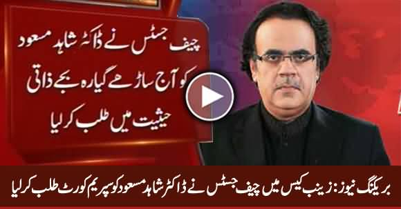 Zainab Case Breaking News: Chief Justice Calls Dr. Shahid Masood in Supreme Court