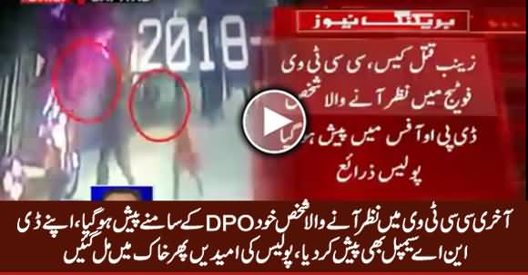 Zainab Case: Man In the CCTV Footage Appears Before DPO