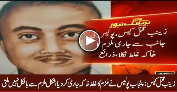 Zainab Case: Punjab Police Made Wrong Sketch of Accused