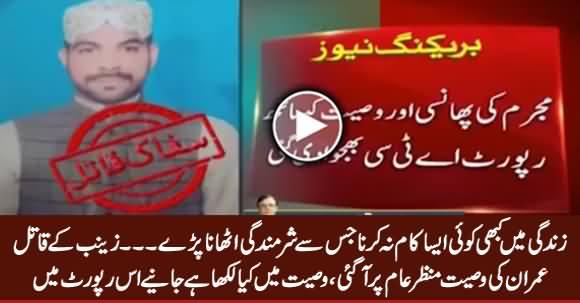 Zainab Ke Qaatil Imran Ali Ki Aakhri Wasiyat Manzar e Aam Per Aa Gai