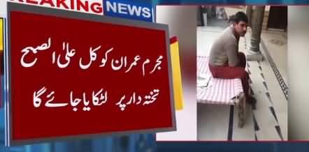 Zainab Ke Qaatil Imran Ali Ki Phansi Mein Chand Ghante Baaqi