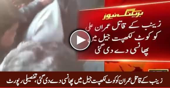 Zainab Ke Qaatil Imran Ali Ko Kot Lakhpat Jail Mein Phansi De Di Gayi