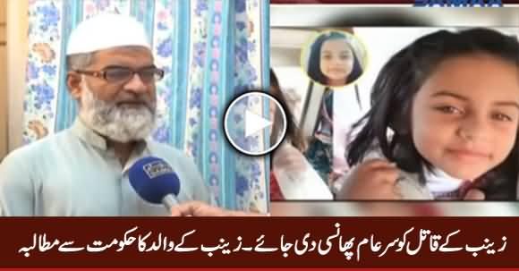 Zainab Ke Qaatil Ko Sar e Aam Phansi Di Jaaye - Zainab Ke Walid Ka Mutalba
