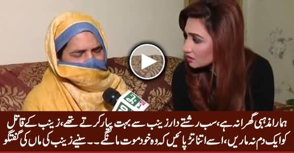 Zainab Ke Qatel Ko Tarpa Tarpa Ker Maarein - Zainab's Mother Exclusive Talk