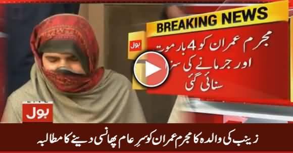 Zainab Ki Walida Ka Mujrim Imran Ko Sar e Aam Phansi Dene Ma Mutalba