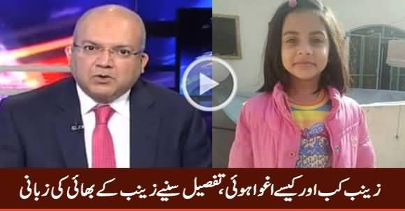 Zainab's Brother Telling The Details Zainab's Kidnapping & Bashing Police