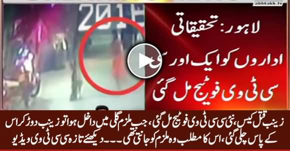 Zainab's Case: Another CCTV Footage Found Which Shows Zainab Was Familiar With Accused